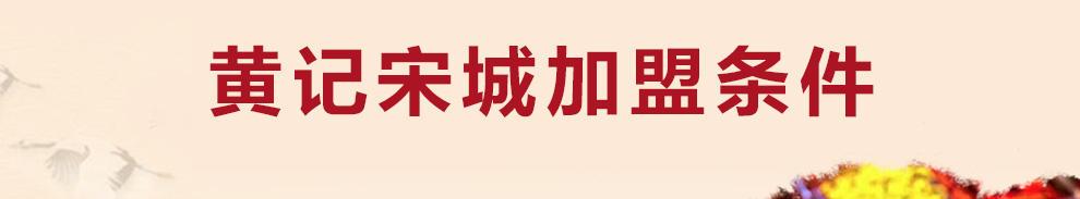 黄记宋城火锅加盟