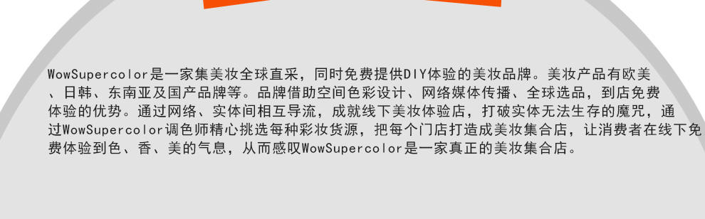 wow supercolor美妆集合店加盟