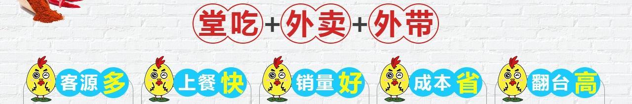 芦小花泡泡鸡加盟