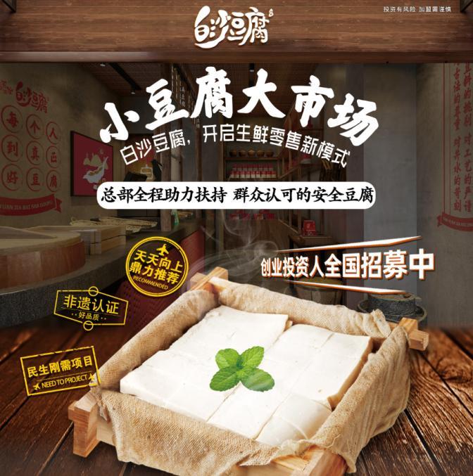白沙豆腐加盟