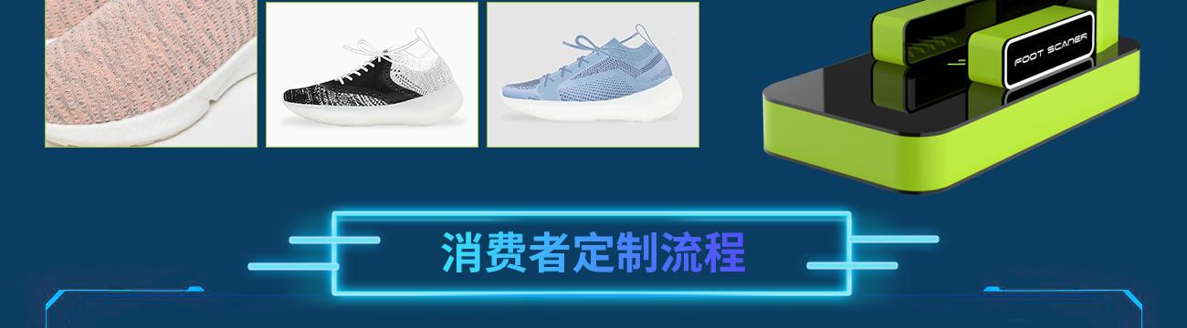 象其行AI智能量脚定制鞋加盟