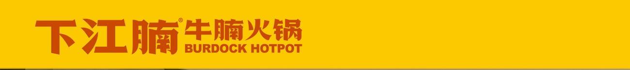 下江腩牛腩火锅加盟