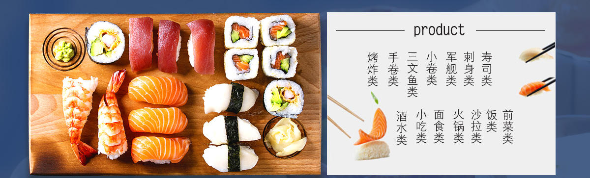富士精致料理加盟