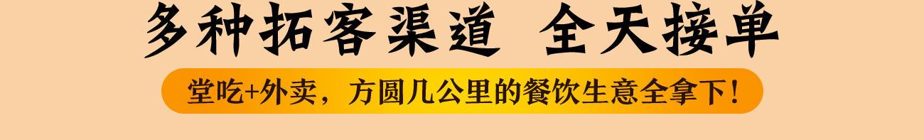 金三顾冒菜加盟