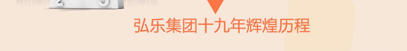 弘乐大语文加盟