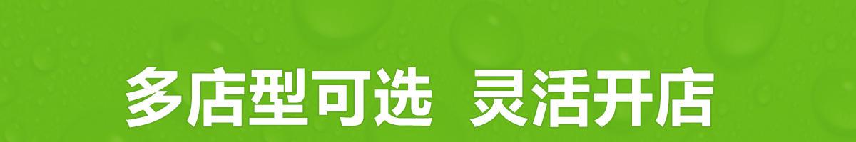 温鲜生生鲜超市加盟