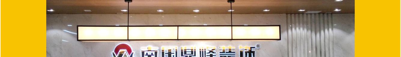 南国鼎峰加盟