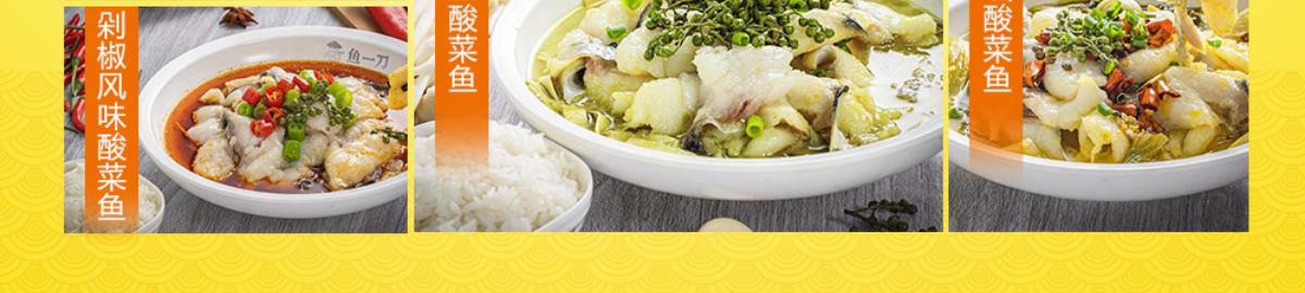 鱼一刀鲜汤酸菜鱼加盟
