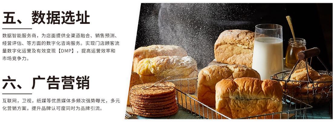 小糖沫沫全味吐司面包加盟