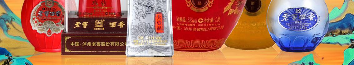 泸州老窖老窖酒香加盟